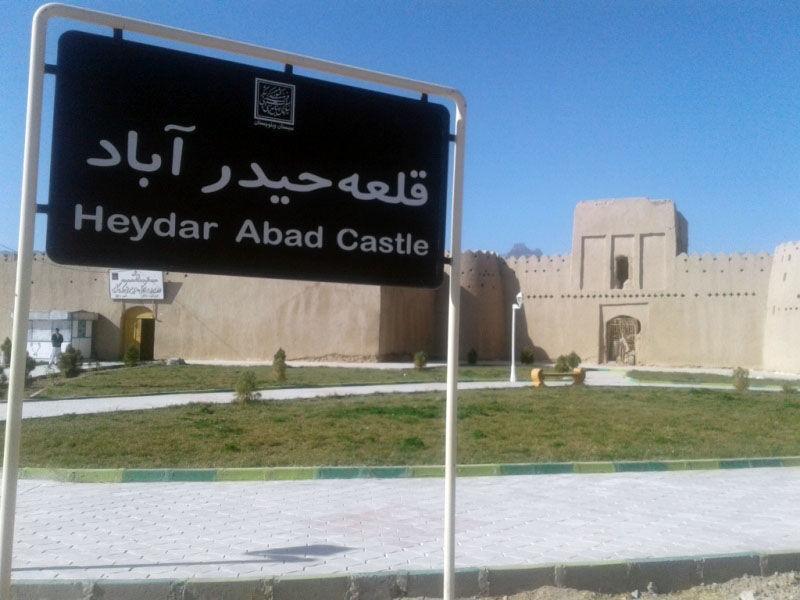 خبرنگاران مرمت قلعه تاریخی حیدر آباد خاش به اتمام رسید