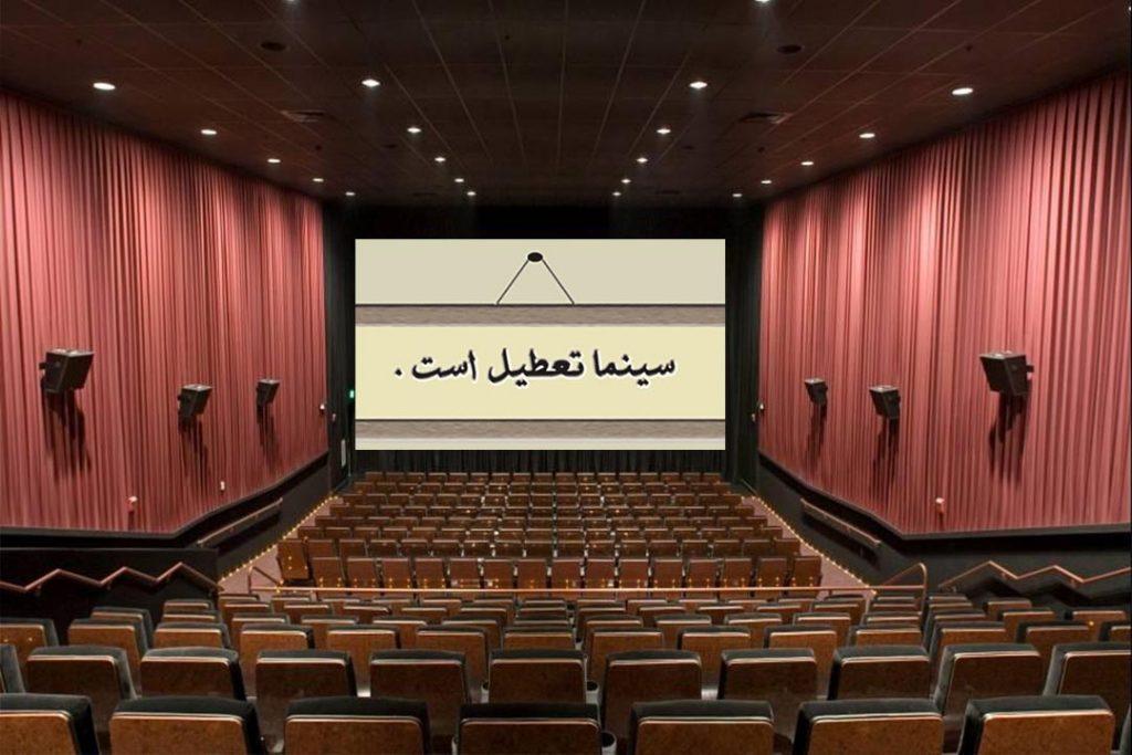 خسارت 70 میلیاردی سینما