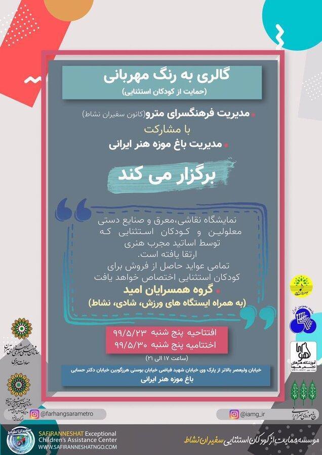 به رنگ مهربانی در باغ موزه هنر ایرانی