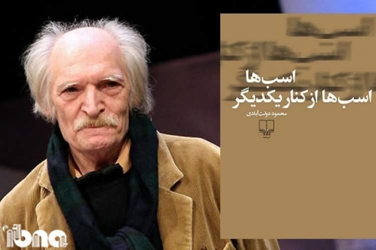 انتشار رمان جدیدی از محمود دولت آبادی