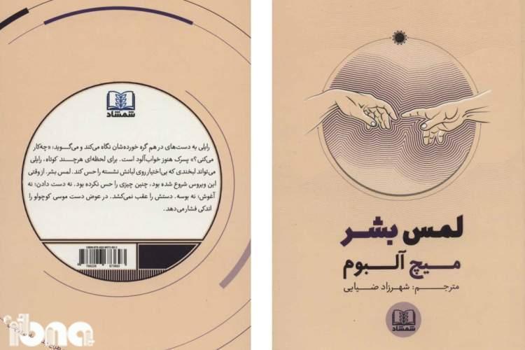 انتشار ترجمه و کتاب صوتی لمس بشر تازه ترین اثر میچ آلبوم در مشهد