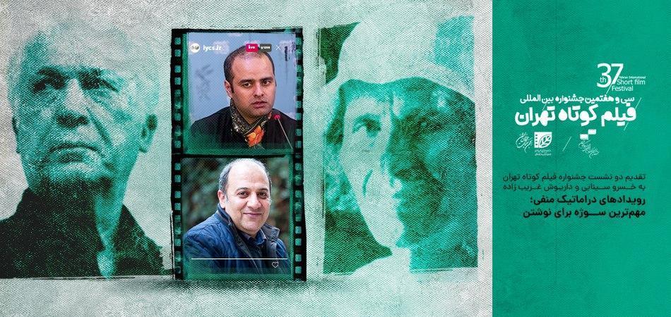 تقدیم دو نشست جشنواره فیلم کوتاه تهران به خسرو سینایی و داریوش غریب زاده؛ رویدادهای دراماتیک منفی؛ مهم ترین سوژه برای نوشتن