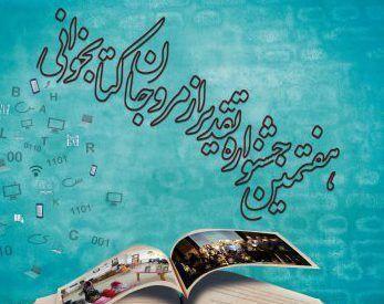 خبرنگاران تمدید مهلت شرکت در هفتمین جشنواره تقدیر از مروجان کتابخوانی