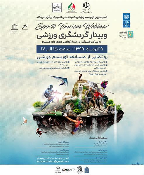 همکاری کمیسیون ملی یونسکو و کمیته ملی المپیک؛ وبینار گردشگری ورزشی 9 آذر در تهران