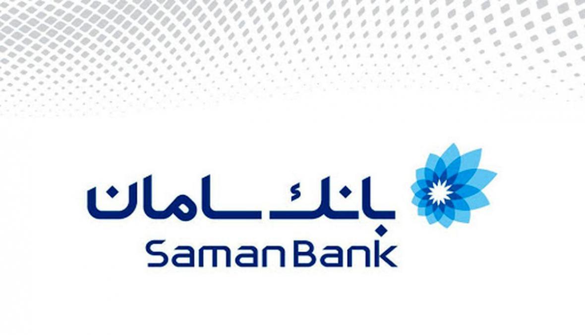محصولات ویژه بانک سامان برای فعالان حوزه کالاهای اساسی