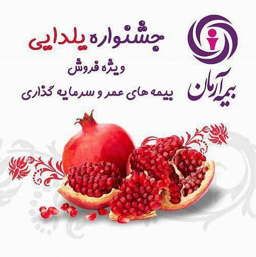 جشنواره یلدایی بیمه آرمان ویژه فروش بیمه های عمر و سرمایه گذاری