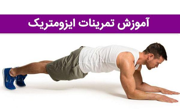 تمرینات ایزومتریک: تقویت عضلات بدون حرکت دادن آنها