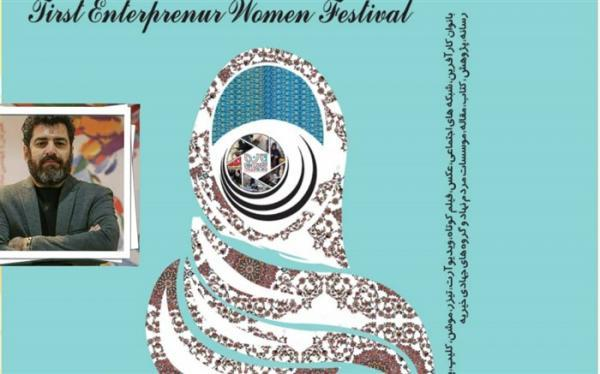 استقبال از جشنواره ایران بان نو
