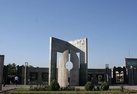 مصاحبه آزمون دکتری در دانشگاه فردوسی از 20 خرداد آغاز می شود